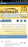 Screenshot of العمانية نت