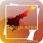 Telugu News Daily Papers icon