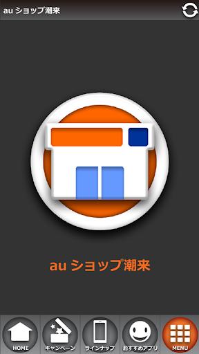 玩工具App|auショップ潮来免費|APP試玩