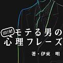 1日1分!モテる男の心理フレーズ logo
