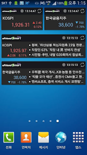 한국투자증권 eFriend Smart Easy(뱅키스) - screenshot thumbnail