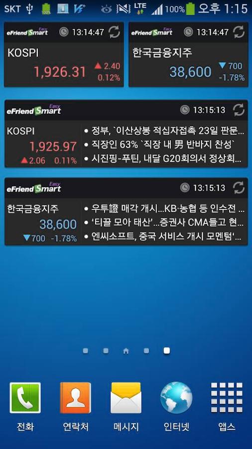 한국투자증권 eFriend Smart Easy(뱅키스) - screenshot