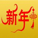 11年新春祝福 logo