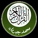 القرآن الكريم – محمد جبريل logo