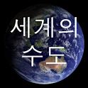 세계의 수도 icon