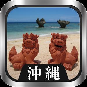 沖縄方言辞典