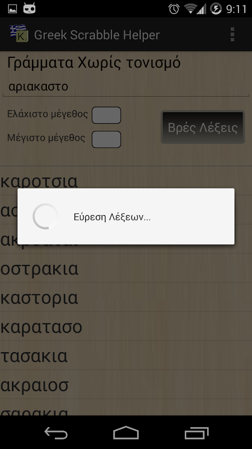Greek Scrabble Helper - screenshot