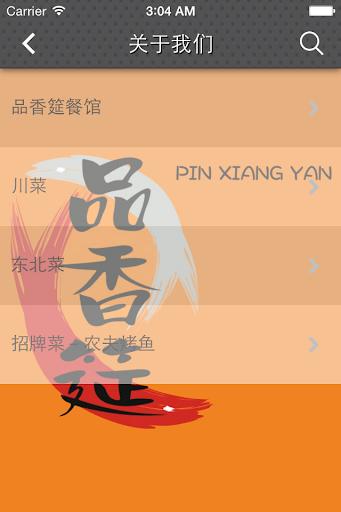 玩免費商業APP|下載Pin Xiang Yan 品香筵 app不用錢|硬是要APP