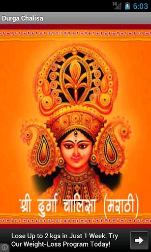 Durga Prayers