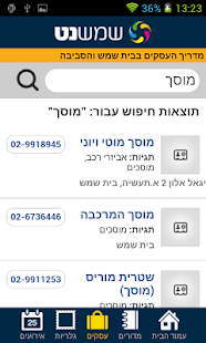 שמשנט - screenshot thumbnail