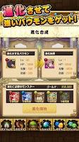 Screenshot of バウンドモンスターズ