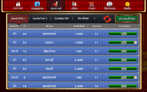 เก้าเก TurnPro มหาเศรษฐี - screenshot thumbnail
