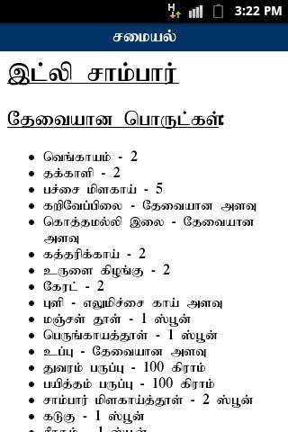 Tamil samayal apk download | apkpure. Co.