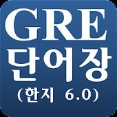 GRE 단어장 (한지6.0)