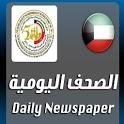Q8News الصحف الكويتية icon