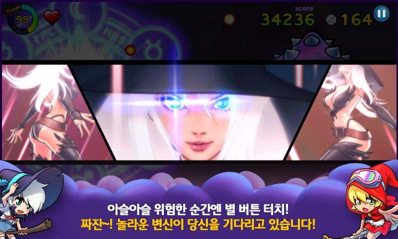 비행소녀 for Kakao - screenshot