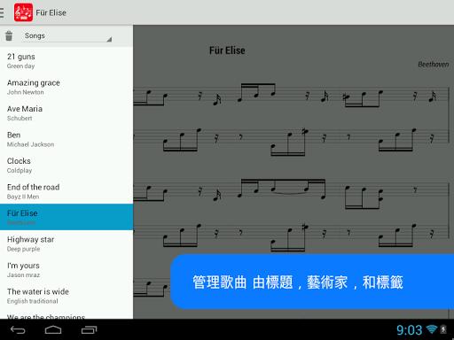 【免費音樂App】MIDI 樂譜-APP點子