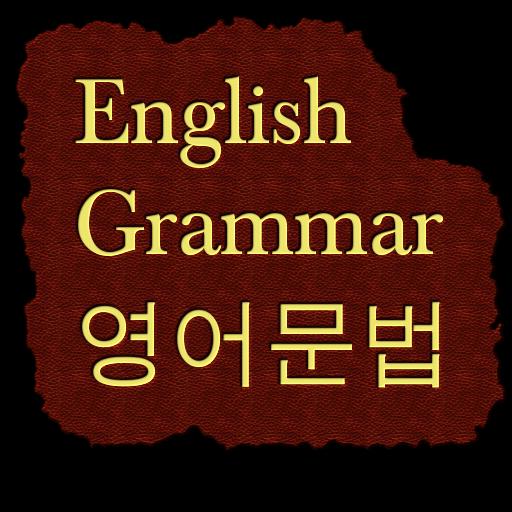영어문법 수능영문법 만점도전