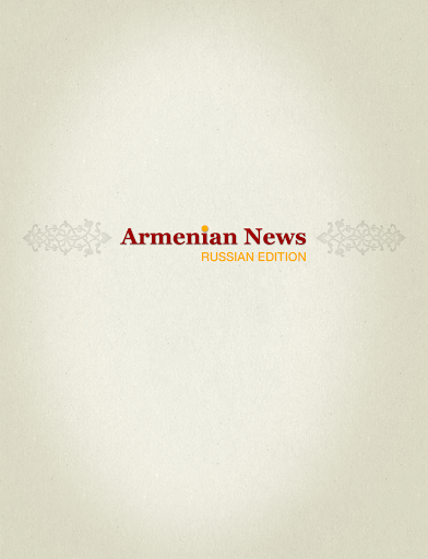 Armenian news Russian Edition