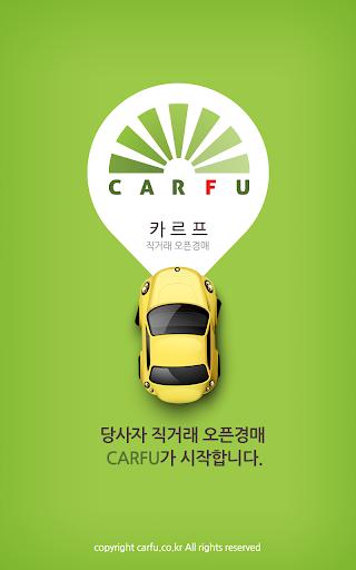 자동차중고부품-카르프
