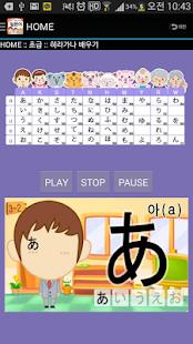 일본어 학습어플 종결자 !!무료공부 어플 [평생무료]- screenshot thumbnail