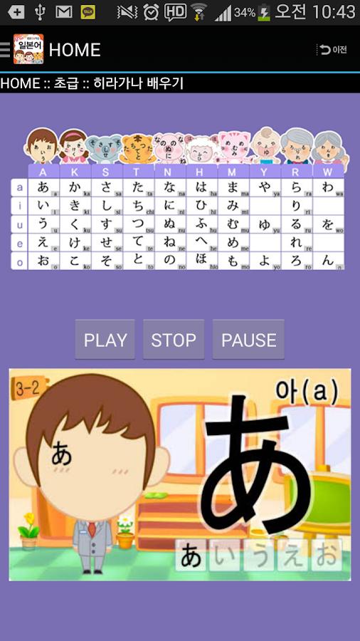일본어 학습어플 종결자 !!무료공부 어플 [평생무료]- screenshot