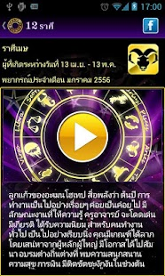 12 ราศี - screenshot thumbnail