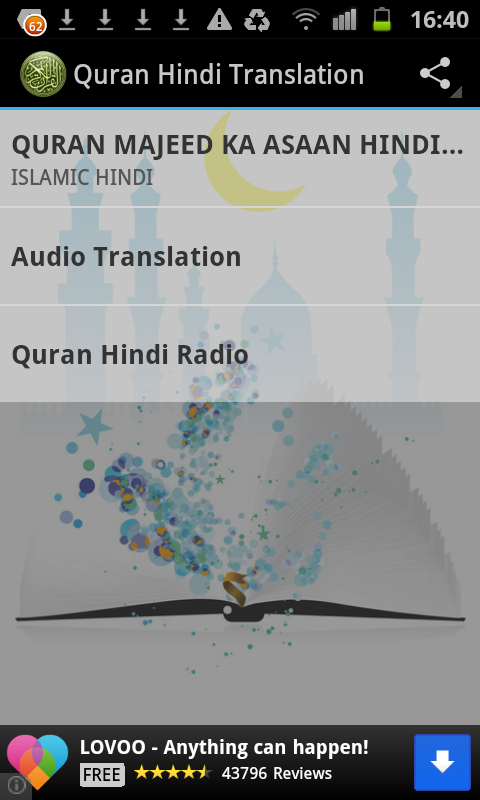Al Quran with Bangla (Bengali) Translation (Audio / MP3)