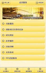 CGPRDI - 中華穀類食品工業技術研究所 - náhled