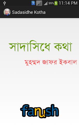 Zafar Iqbal's Columns- Bangla