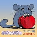 ぷぎゅぷぎゅ-チンチラ編-/小野まゆら logo