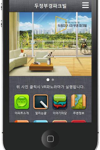 천안 두정동 부경파크빌 1차 스마트 아파트