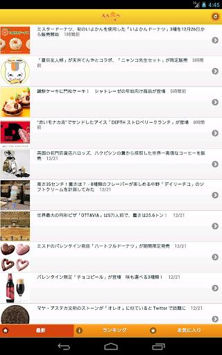 App Storeで一斉値上げ アプリ最低価格を100円→120円に - ねとらぼ