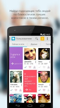 Russian dating chat APK screenshot thumbnail 5