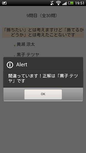 【免費解謎App】セリフクイズ!~黒子のバスケ~-APP點子