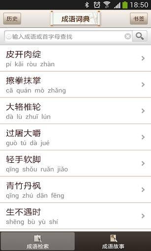 在線成語詞典