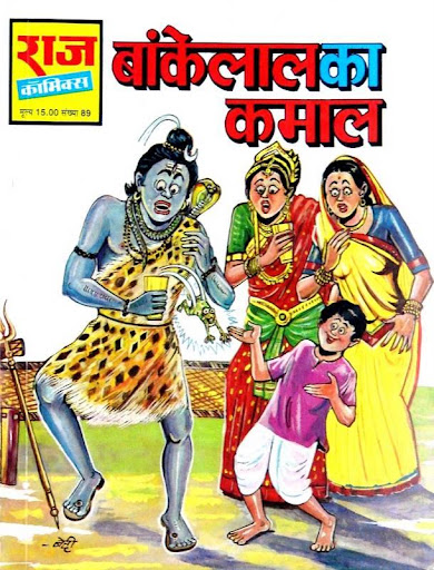 Baankelal Ka Kamal
