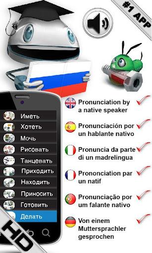 学习俄语动词