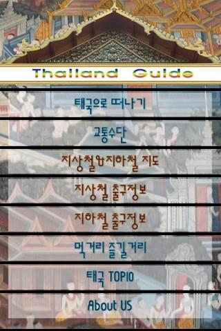 Thai guide - screenshot