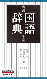 【販売終了】岩波国語辞典第七版