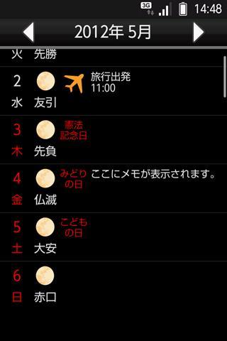 日本のカレンダー - screenshot