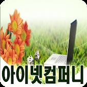 아이넷컴퍼니,카드단말기,카드체크기,무선카드단말기.
