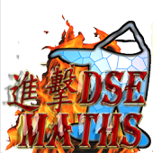 進擊DSE Maths