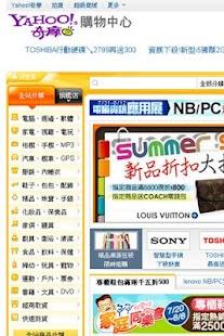 購物大拍賣十大熱門網站 Buy and Shopping- screenshot thumbnail