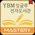 YBM잉글루 전자도서관 - Mastery 전용 icon