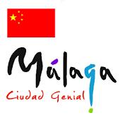 語音導覽官方城市馬拉加