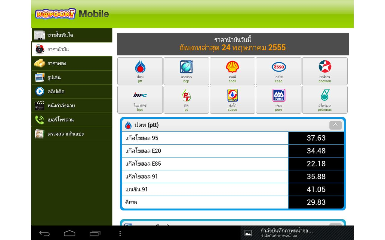 Kapook.com Tablet- screenshot
