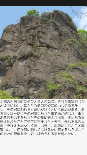 瞰望岩(がんぼういわ)