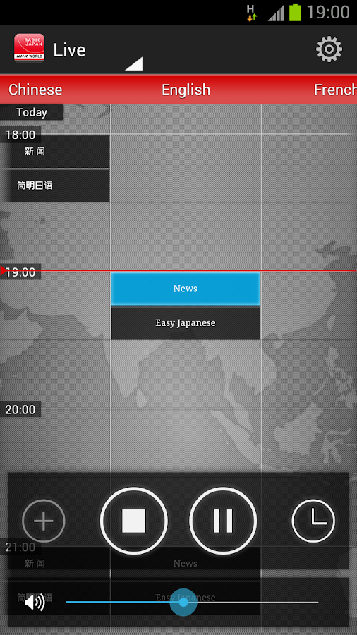 NHK WORLD RADIO JAPAN- screenshot