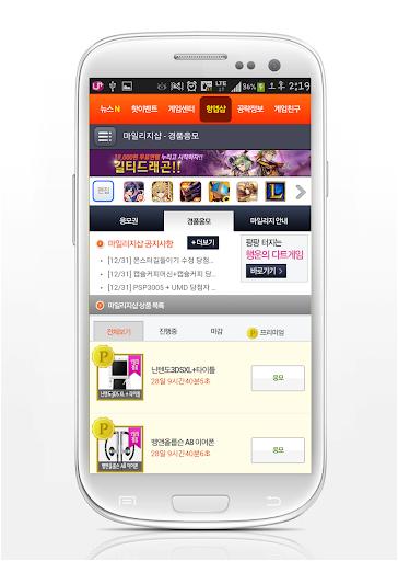 【免費通訊App】그라나사 공략집-APP點子